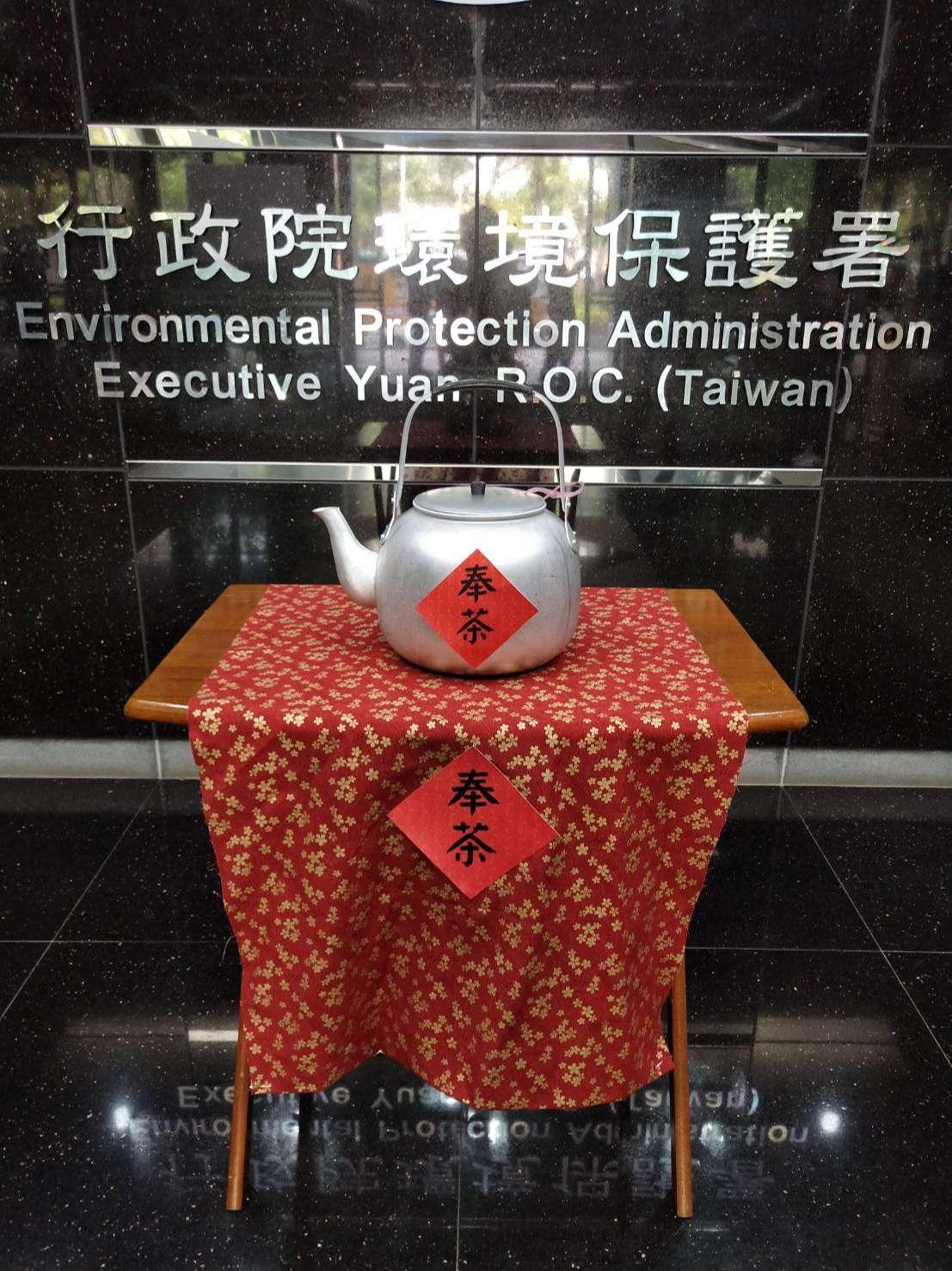 109-08-12行政院環保署「奉茶APP」設點記者會示意圖